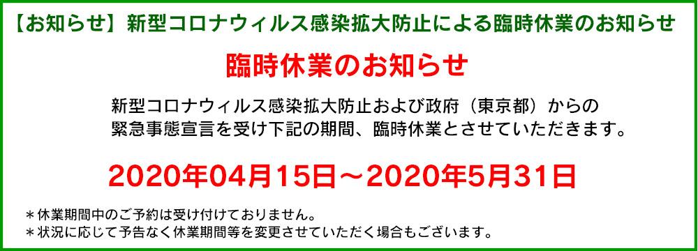 【お知らせ】新型コロナウィルス感染拡大防止による臨時休業のお知らせ